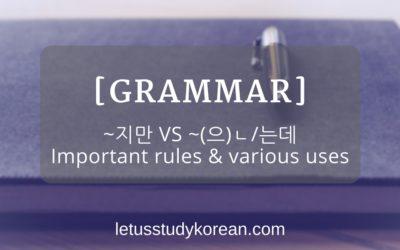~지만 VS ~(으)ㄴ/는데; Important rules and various uses