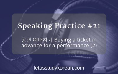 [Speaking Practice #21] 공연 예매하기 Buying a ticket in advance for a performance (2)