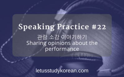 [Speaking Practice #22] 관람 소감 이야기하기 Sharing opinions about the performance