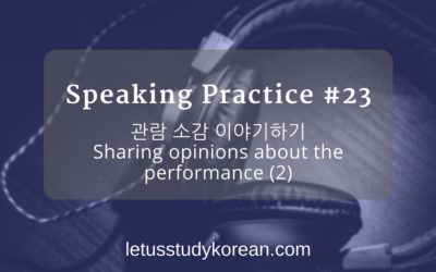 [Speaking Practice #23] 관람 소감 이야기하기 Sharing opinions about the performance (2)