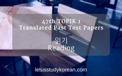 47th TOPIK 1 – Reading (제 47회 한국어능력시험 TOPIK 1 – 읽기)