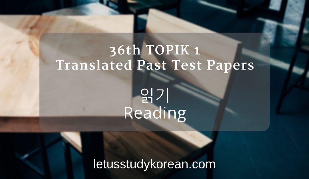 36th TOPIK 1 – Reading (제 36회 한국어능력시험 TOPIK 1 – 읽기)