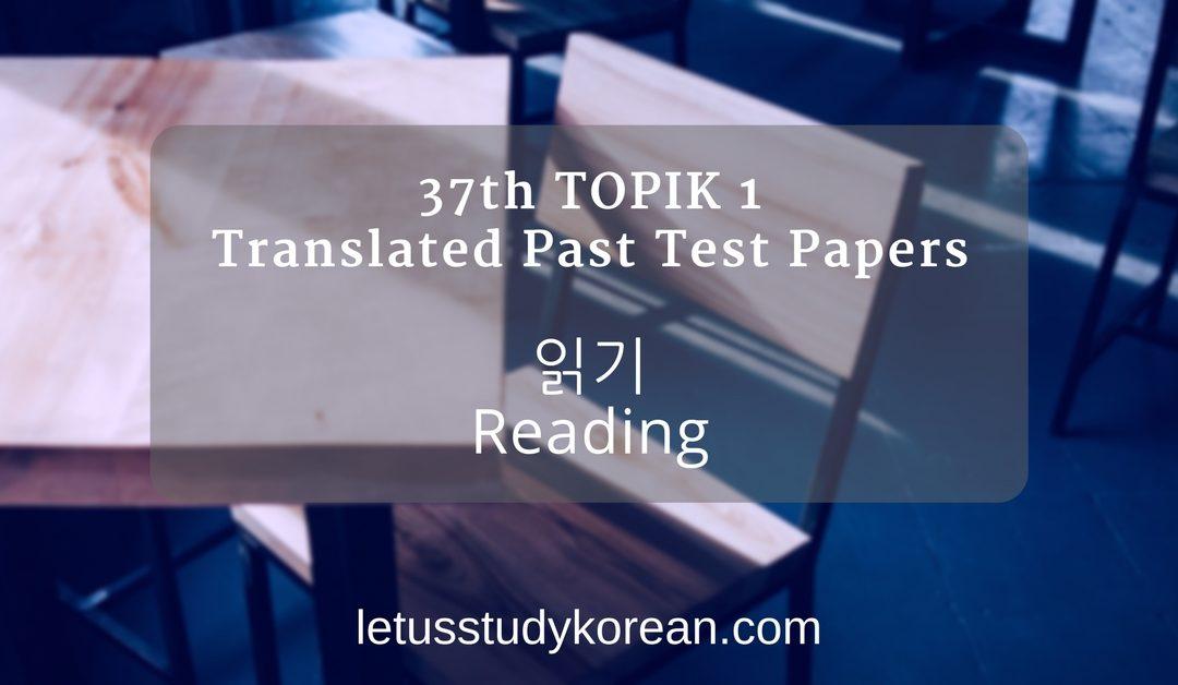 37th TOPIK 1 – Reading (제 37회 한국어능력시험 TOPIK 1 – 읽기)