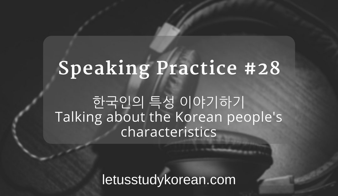 [Speaking Practice #28] 한국인의 특성 이야기하기 Talking about the Korean people's characteristics