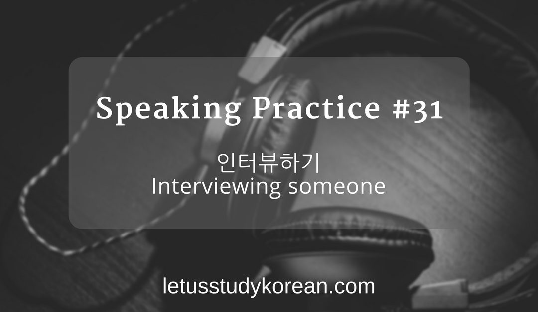 [Speaking Practice #31] 인터뷰하기 Interviewing someone