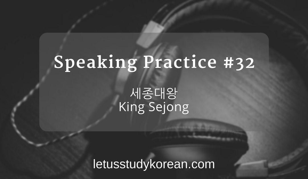 [Speaking Practice #32] 세종대왕 King Sejong