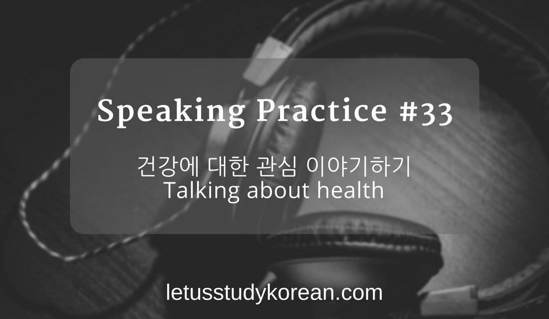 [Speaking Practice #33] 건강에 대한 관심 이야기하기 Talking about health