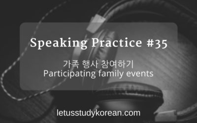 [Speaking Practice #35] 가족 행사 참여하기 Participating family events