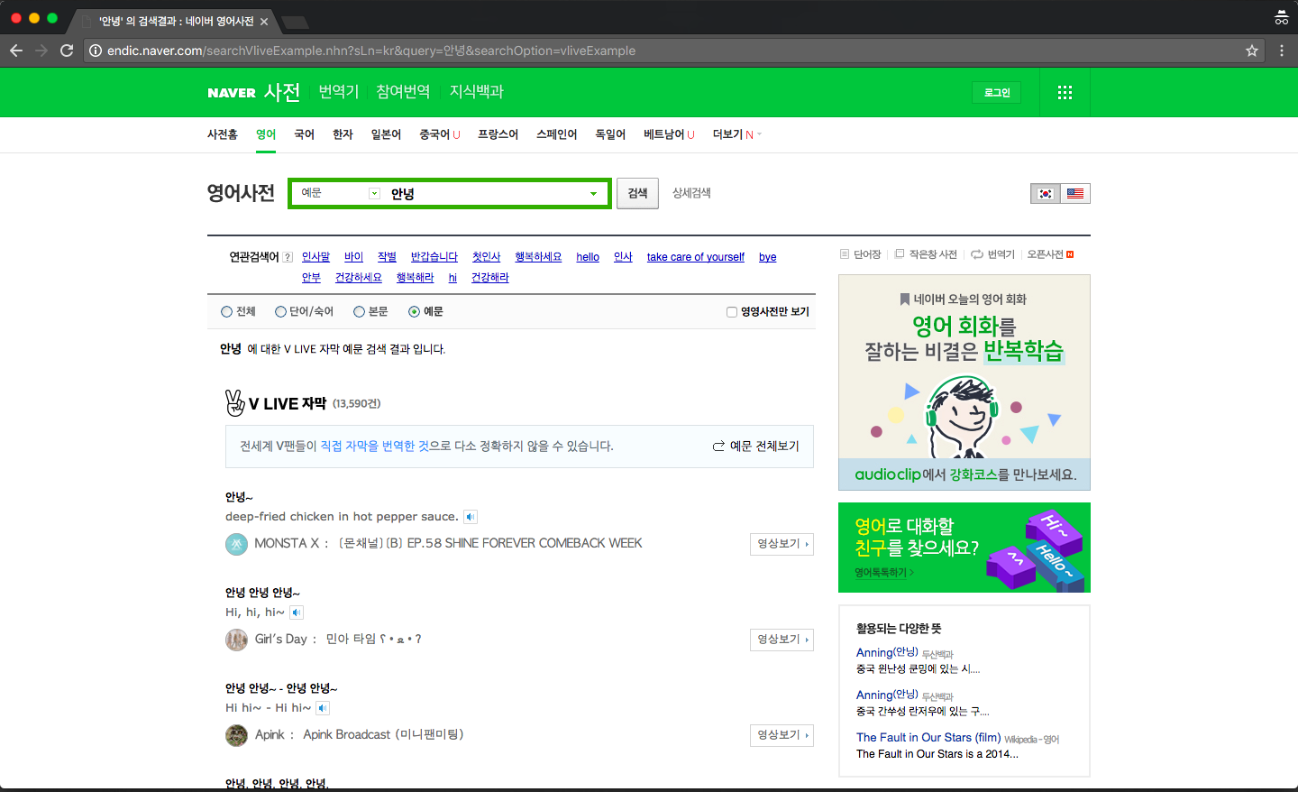 The Ultimate Guide To Naver Dictionary For Korean-to-English